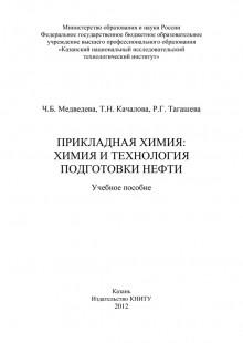 Обложка книги  - Прикладная химия: химия и технология подготовки нефти