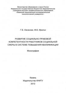 Обложка книги  - Развитие социально-правовой компетентности работников социальной сферы в системе повышения квалификации