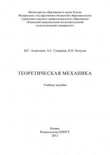 Обложка книги  - Теоретическая механика