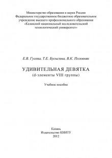 Обложка книги  - Удивительная девятка (d-элементы VIII группы)