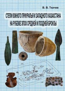 Обложка книги  - Степи Южного Приуралья и Западного Казахстана на рубеже эпох средней и поздней бронзы
