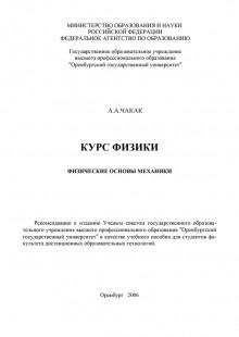 Обложка книги  - Курс физики. Физические основы механики