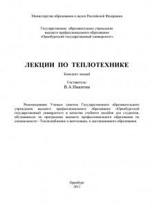 Обложка книги  - Лекции по теплотехнике