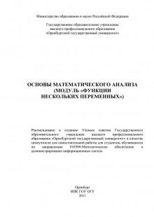 Обложка книги  - Основы математического анализа (модуль «Функции нескольких переменных»)
