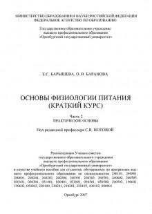 Обложка книги  - Основы физиологии питания (краткий курс)
