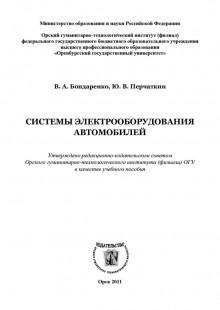 Обложка книги  - Системы электрооборудования автомобилей