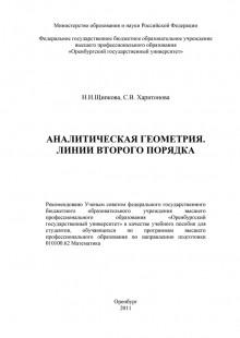 Обложка книги  - Аналитическая геометрия. Линии второго порядка