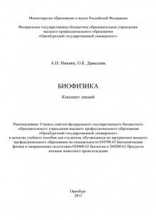 Обложка книги  - Биофизика