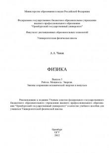 Обложка книги  - Физика. Вып. 3. Работа. Мощность. Энергия. Законы сохранения механической энергии и импульса