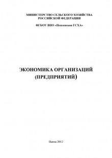 Обложка книги  - Экономика организаций (предприятий)