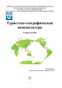 Обложка книги  - Туристско-географическая номенклатура