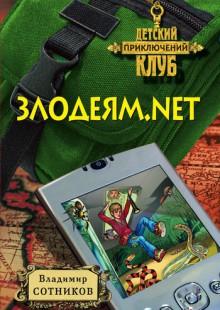 Обложка книги  - Злодеям.net