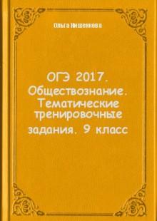 Обложка книги  - ОГЭ 2017. Обществознание. Тематические тренировочные задания. 9 класс