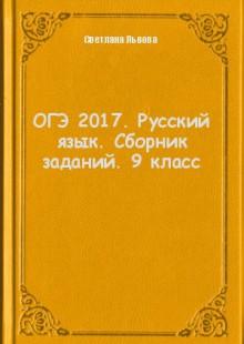 Обложка книги  - ОГЭ 2017. Русский язык. Сборник заданий. 9 класс