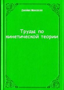 Обложка книги  - Труды по кинетической теории