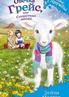 Обложка книги  - Овечка Грейс, или Секретная песня
