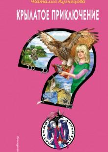 Обложка книги  - Крылатое приключение