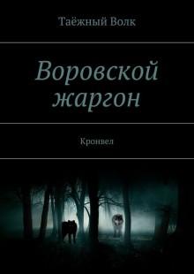 Обложка книги  - Воровской жаргон. Кронвел