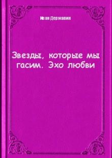 Обложка книги  - Звезды, которые мы гасим. Эхо любви