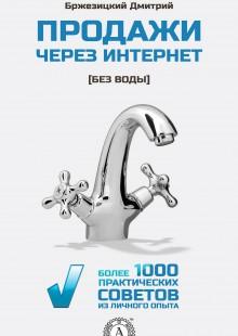 Обложка книги  - Продажи через интернет без воды