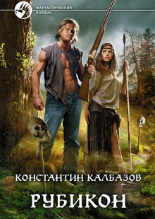 Обложка книги  - Рубикон