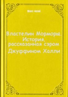 Обложка книги  - Властелин Морморы. История, рассказанная сэром Джуффином Халли