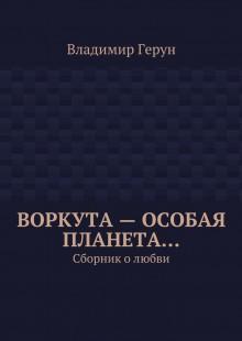 Обложка книги  - Воркута– особая планета… Сборник олюбви