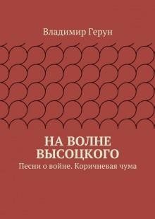 Обложка книги  - Наволне Высоцкого. Песни о войне. Коричневаячума