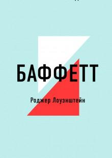 Обложка книги  - БАФФЕТТ. Роджер Лоуэнштейн (обзор)