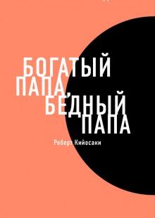 Обложка книги  - Богатый папа, бедный папа. Роберт Кийосаки (обзор)