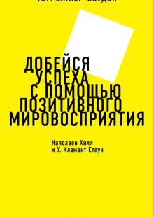 Обложка книги  - Добейся успеха с помощью позитивного мировосприятия. Наполеон Хилл и У. Клемент Стоун (обзор)