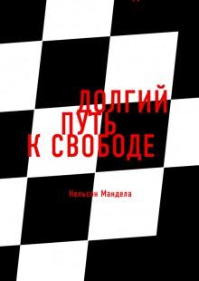 Обложка книги  - Долгий путь к свободе. Нельсон Мандела (обзор)