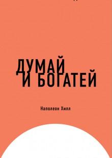 Обложка книги  - Думай и богатей. Наполеон Хилл (обзор)