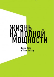 Обложка книги  - Жизнь на полной мощности. Джим Лоэр и Тони Шварц (обзор)