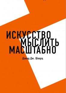 Обложка книги  - Искусство мыслить масштабно. Дэвид Дж. Шварц (обзор)