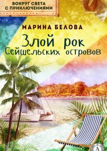Обложка книги  - Злой рок Сейшельських островов