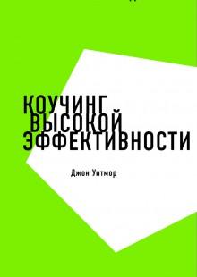 Обложка книги  - Коучинг высокой эффективности. Джон Уитмор (обзор)