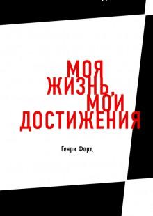 Обложка книги  - Моя жизнь, мои достижения. Генри Форд (обзор)