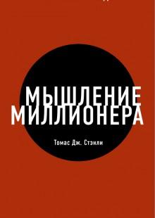 Обложка книги  - Мышление миллионера. Томас Дж. Стэнли (обзор)