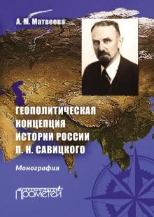 Обложка книги  - Геополитическая концепция истории России П. Н. Савицкого