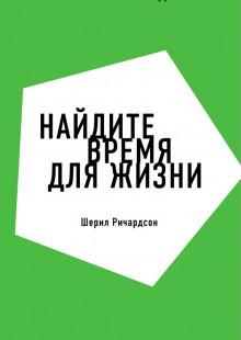 Обложка книги  - Найдите время для жизни. Шерил Ричардсон (обзор)