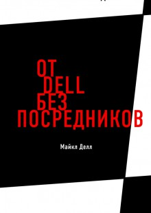 Обложка книги  - От Dell без посредников. Майкл Делл (обзор)
