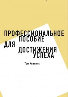 Обложка книги  - Профессиональное пособие для достижения успеха. Том Хопкинс (обзор)