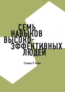 Обложка книги  - Семь навыков высокоэффективных людей. Стивен Р. Кови (обзор)