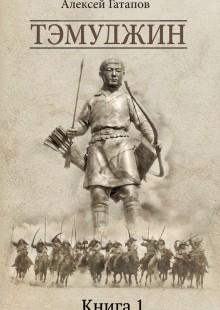 Обложка книги  - Тэмуджин. Книга 1