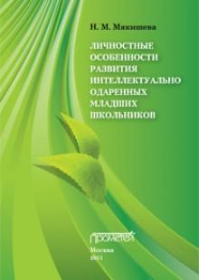 Обложка книги  - Личностные особенности развития интеллектуально одаренных младших школьников