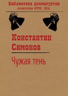 Обложка книги  - Чужая тень