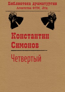 Обложка книги  - Четвертый