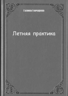 Обложка книги  - Летняя практика