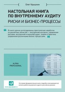Обложка книги  - Настольная книга по внутреннему аудиту. Риски и бизнес-процессы